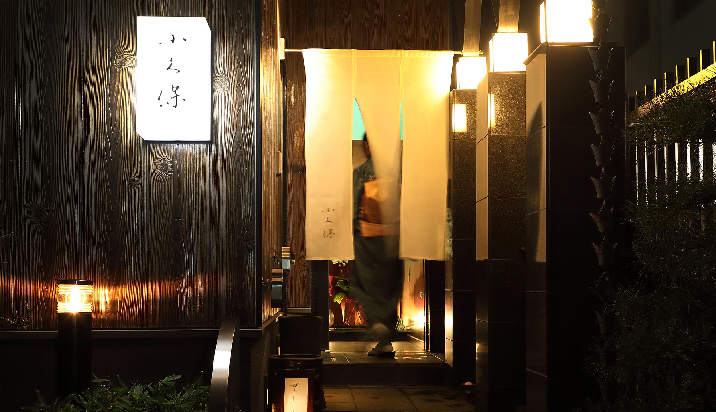 覚王山「会席 小久保」 伝統を守り進化を楽しむ